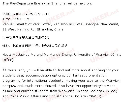 华威大学发布7月上海北京行前准备会通知